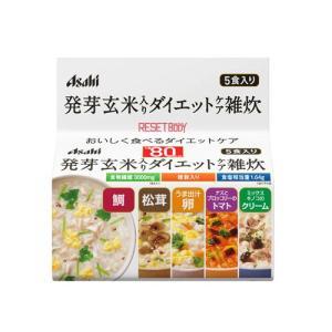 リセットボディ発芽玄米入りダイエットケア雑炊 5食  - アサヒフード&ヘルスケア|healthy-good
