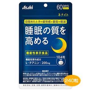 ネナイト 60日分 240粒[機能性表示食品]  - アサヒグループ食品|healthy-good