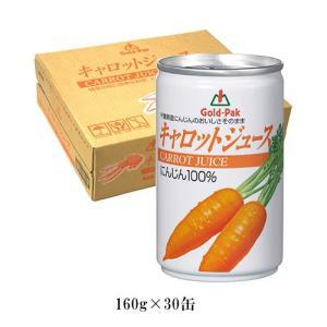 「ゴールドパック キャロットジュース 160g×30個」は、千葉県産のにんじんの美味しさをそのまま味...