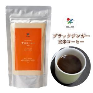 ブラックジンガー 玄米コーヒーeco お徳用 120g  - シガリオ ※ネコポス対応商品 healthy-good