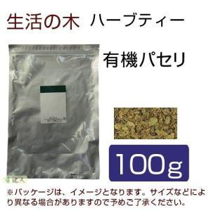 生活の木 ハーブティー 有機パセリ 100g  - 生活の木|healthy-good