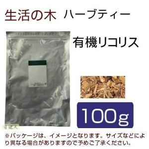 生活の木 ハーブティー 有機リコリス 100g  - 生活の木 healthy-good