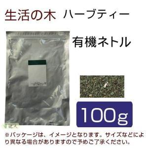 生活の木 ハーブティー 有機ネトル 100g  - 生活の木|healthy-good