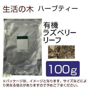 生活の木 ハーブティー 有機ラズベリーリーフ 100g  - 生活の木|healthy-good