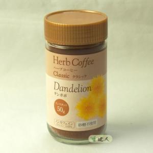 生活の木 ハーブコーヒー タンポポ インスタント クラシック 50g  - 生活の木|healthy-good