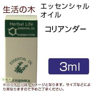 [数量限定 在庫一掃セール] 生活の木 コリアンダー 3ml ※品質保持期限2020年9月 - 生活の木|healthy-good