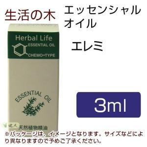 [数量限定 在庫一掃セール] 生活の木 エレミ 3ml ※賞味期限2021年10月 - 生活の木|healthy-good