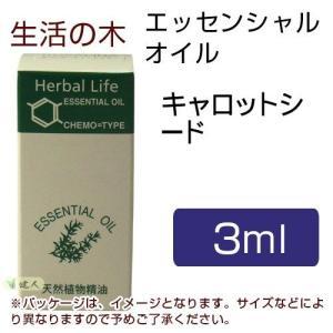 [数量限定 在庫一掃セール] 生活の木 キャロットシード 3ml ※品質保持期限2020年9月 - 生活の木|healthy-good