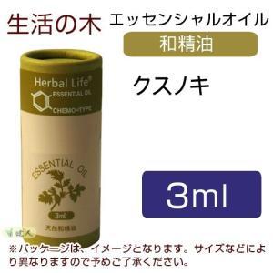 [数量限定 在庫一掃セール] 生活の木 クスノキ 3ml ※品質保持期限2021年8月 - 生活の木|healthy-good