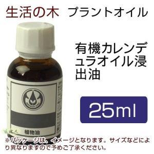 生活の木 プラントオイル 有機カレンデュラオイル (浸出油) 25ml  - 生活の木|healthy-good