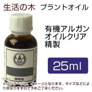 生活の木 プラントオイル 有機アルガンオイル クリア精製 25ml  - 生活の木|healthy-good