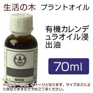 生活の木 プラントオイル 有機カレンデュラオイル (浸出油) 70ml  - 生活の木|healthy-good