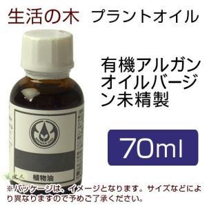 生活の木 プラントオイル 有機アルガンオイル バージン未精製 70ml  - 生活の木|healthy-good