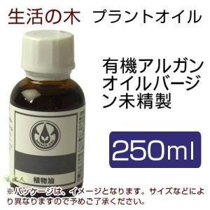 生活の木 プラントオイル 有機アルガンオイル バージン未精製 250ml  - 生活の木|healthy-good