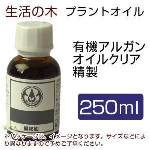 生活の木 プラントオイル 有機アルガンオイル クリア精製 250ml  - 生活の木|healthy-good