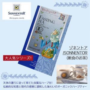 ゾネントア Sonnentor ヒルデガルト 断食のお茶 1.3g×18袋  - おもちゃ箱 healthy-good