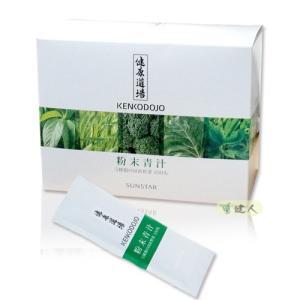 健康道場 粉末青汁 10g×30袋  - サンスター healthy-good