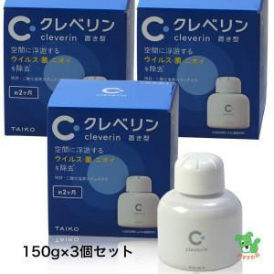 クレベリンゲル 150g 3個セット  - 大幸薬品