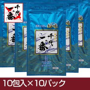千代の一番 飛魚入りだし 好味 8g×10包×10袋セット  - 千代の一番|healthy-good