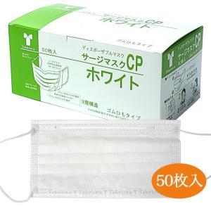 サージマスクCP 50枚入 ホワイト [サージカルマスク] - 竹虎 healthy-good