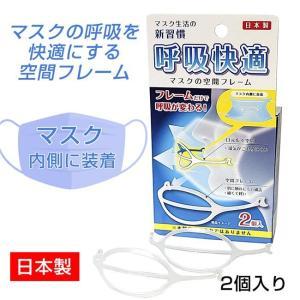 ライフマスクサポーター 2個入 [呼吸快適/日本製]  - 鳥越樹脂工業 [マスク快適/マスクフレーム]|healthy-good