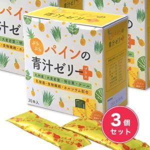 ぷちぷちパインの青汁ゼリー プラス 30本 ×3個セット  - 室町ケミカル healthy-good
