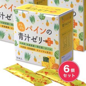 ぷちぷちパインの青汁ゼリー プラス 30本 ×6個セット  - 室町ケミカル healthy-good