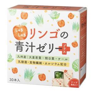 しゃきしゃきリンゴの青汁ゼリー プラス 30本  - 室町ケミカル healthy-good