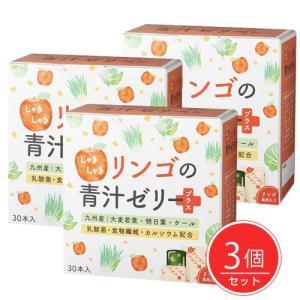 しゃきしゃきリンゴの青汁ゼリー プラス 30本 ×3個セット  - 室町ケミカル healthy-good