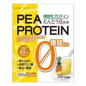 えんどう豆プロテイン パイン味 300g  - うすき製薬 [グルテンフリー] ※ネコポス対応商品|healthy-good