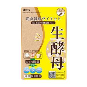 生酵母 30カプセル  - ロッツ|healthy-good