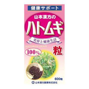 ハトムギ粒100% 600粒  - 山本漢方製薬|healthy-good
