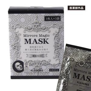 Mirrors Magic (ミラーズマジック) 薬用美白マスク 1P×5枚 医薬部外品  - YSD|healthy-good