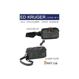 ED KRUGER(エドクルーガー) ミット 2ウェイショルダー ブラック 14-5134-10|healthy-living