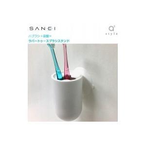 三栄水栓 SANEI mog(モグ) ラバートゥースブラシスタンド ホワイト PW6820-W4|healthy-living