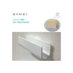 三栄水栓 SANEI mog(モグ) ラバースポンジホルダー ホワイト PW1820-W4|healthy-living
