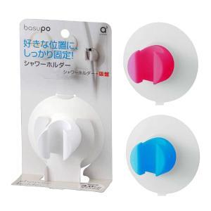 三栄水栓 SANEI basupo(バスポ) シャワーホルダー PS30-352 |healthy-living