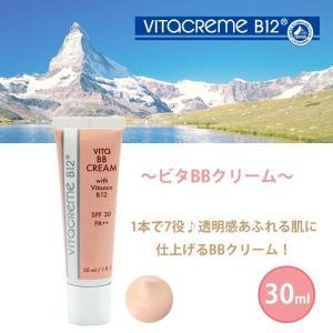 ビタBBクリーム 30ml 正規品 VTB238|healthy-living