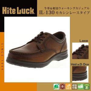 アシックス商事 紳士メンズ コンフォートデイリーウォーキングシューズ Hite Luck(ハイテラック) IL-130 ブラウン healthy-living
