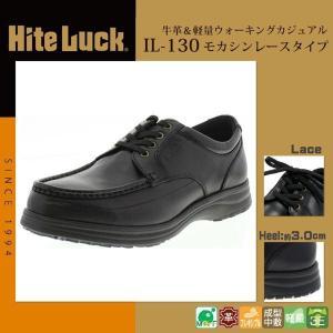 アシックス商事 紳士メンズ コンフォートデイリーウォーキングシューズ Hite Luck(ハイテラック) IL-130 ブラック healthy-living