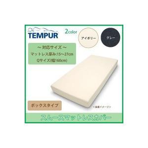 テンピュール スムースマットレスカバー 厚み15〜27cm ボックスタイプ Qサイズ healthy-living