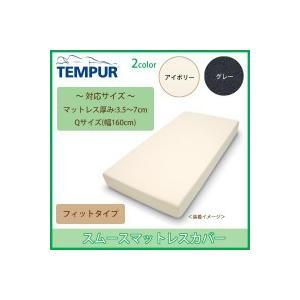 テンピュール スムースマットレスカバー 厚み3.5〜7cm フィットタイプ Qサイズ healthy-living