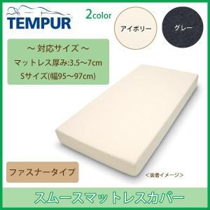 テンピュール スムースマットレスカバー 厚み3.5〜7cm ファスナータイプ Sサイズ healthy-living