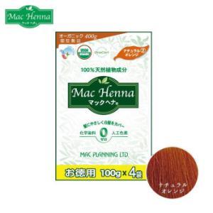 マックヘナハーバルトリートメントお徳用 ナチュラルオレンジ 400g(100g×4袋)|healthy-living