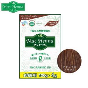 マックヘナハーバルトリートメントお徳用 ナチュラルブロンズ 400g(100g×4袋)|healthy-living