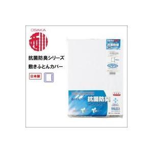 西川リビング 抗菌防臭シリーズ 敷きふとんカバー 2113-53677 145×215cm (70)ホワイト|healthy-living