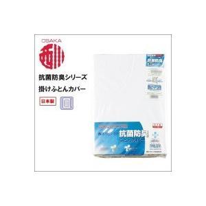 西川リビング 抗菌防臭シリーズ 掛けふとんカバー 2112-53125 140×190cm (70)ホワイト|healthy-living