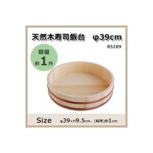 飯台 天然木寿司飯台 φ39cm (約1升) 85289