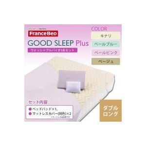 フランスベッド GOOD SLEEP Plus ウォッシャブルバイオ3点セット(ベッドパッド・マットレスカバー) ダブルロング healthy-living