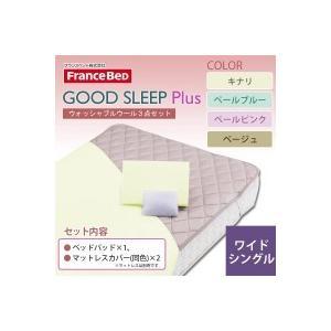 フランスベッド GOOD SLEEP Plus ウォッシャブルウール3点セット(ベッドパッド・マットレスカバー) ワイドシングル healthy-living